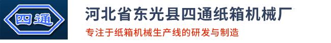 河北省东光县四通纸箱机械厂-纸箱设备,纸箱包装机械,纸箱包装设备,单面瓦楞机,瓦楞纸板印刷机